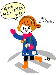 Chiro20100125.jpg