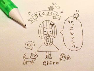 Chiro20100126.jpg