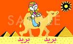 Chiro_egypt.jpg